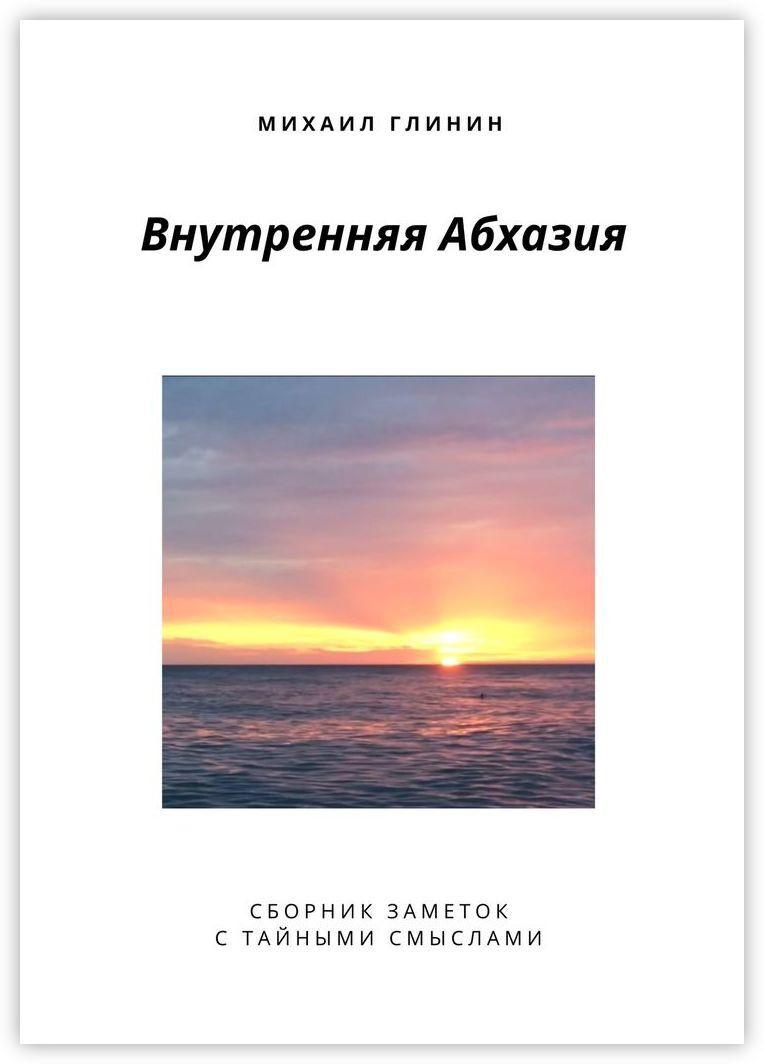 Внутренняя Абхазия #1