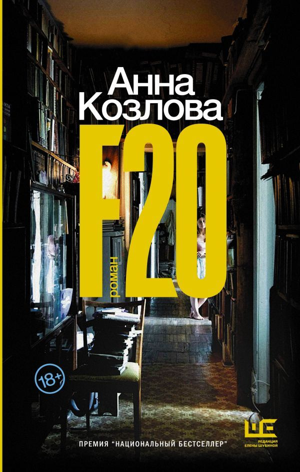 F20 | Козлова Анна Юрьевна #1