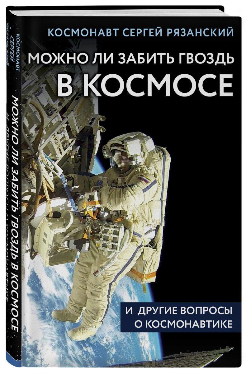 Можно ли забить гвоздь в космосе и другие вопросы о космонавтике  #1