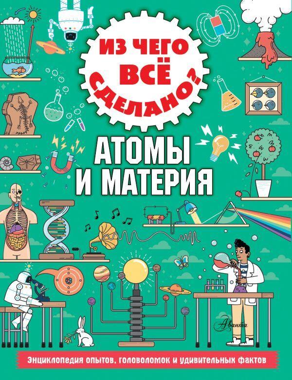 Из чего все сделано? Атомы и материя   Стюарт Колин #1