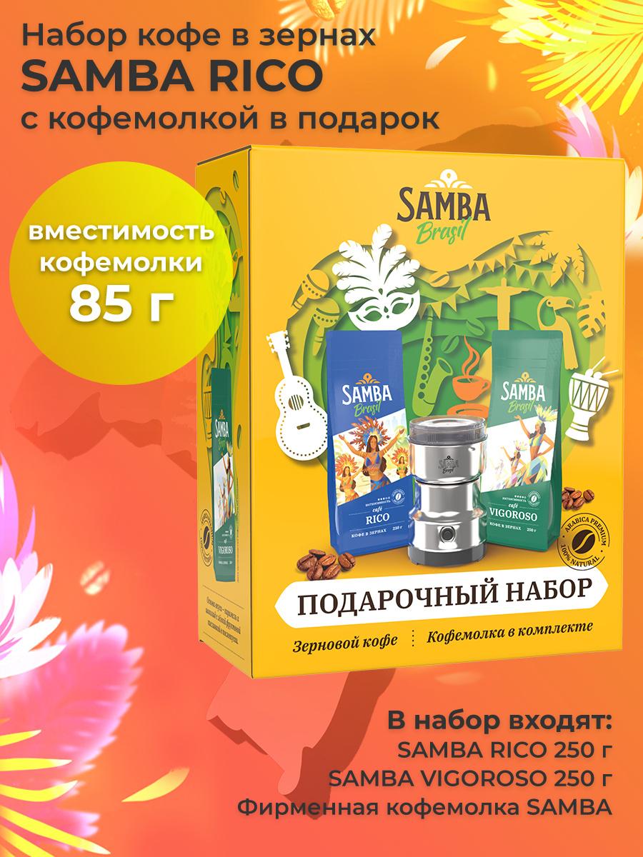 Подарочный набор кофе Samba Cafe Brasil: 2 вида кофе в зернах (2х250 гр) и кофемолка электрическая  #1