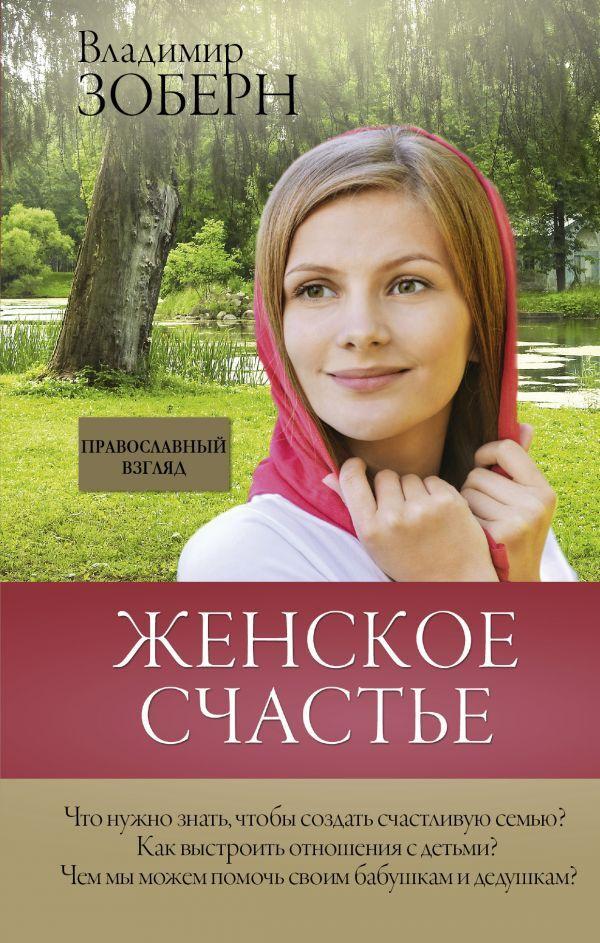 Женское счастье. Православный взгляд | Зоберн Владимир Михайлович  #1