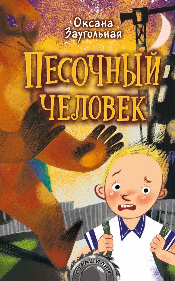 Песочный человек   Заугольная Оксана Олеговна #1