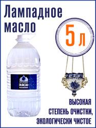 Масло лампадное Ярмако 5 л церковное для лампады, для лампадки в церковь, для дома, вазелиновое. ЛАМПАДНОЕ масло