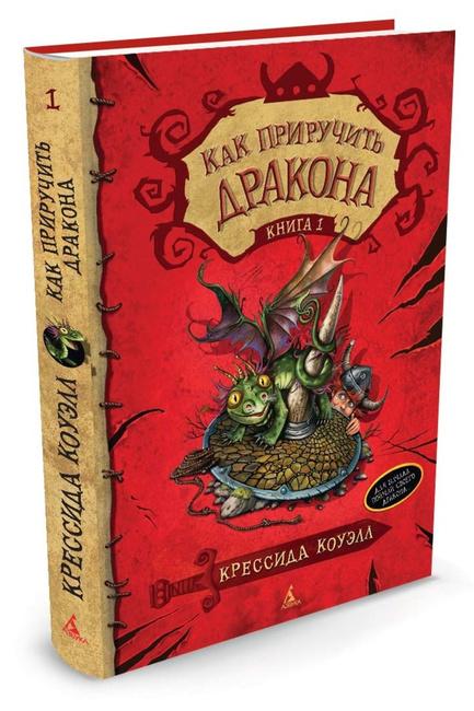 """Книга """"Как приручить дракона. Книга 1"""" – купить книгу с быстрой ..."""