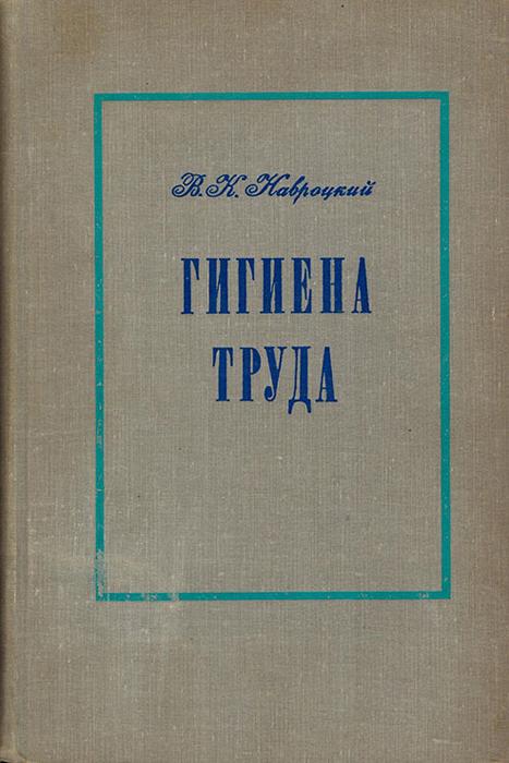 гигиена для мамы Навроцкий В.К. Гигиена труда