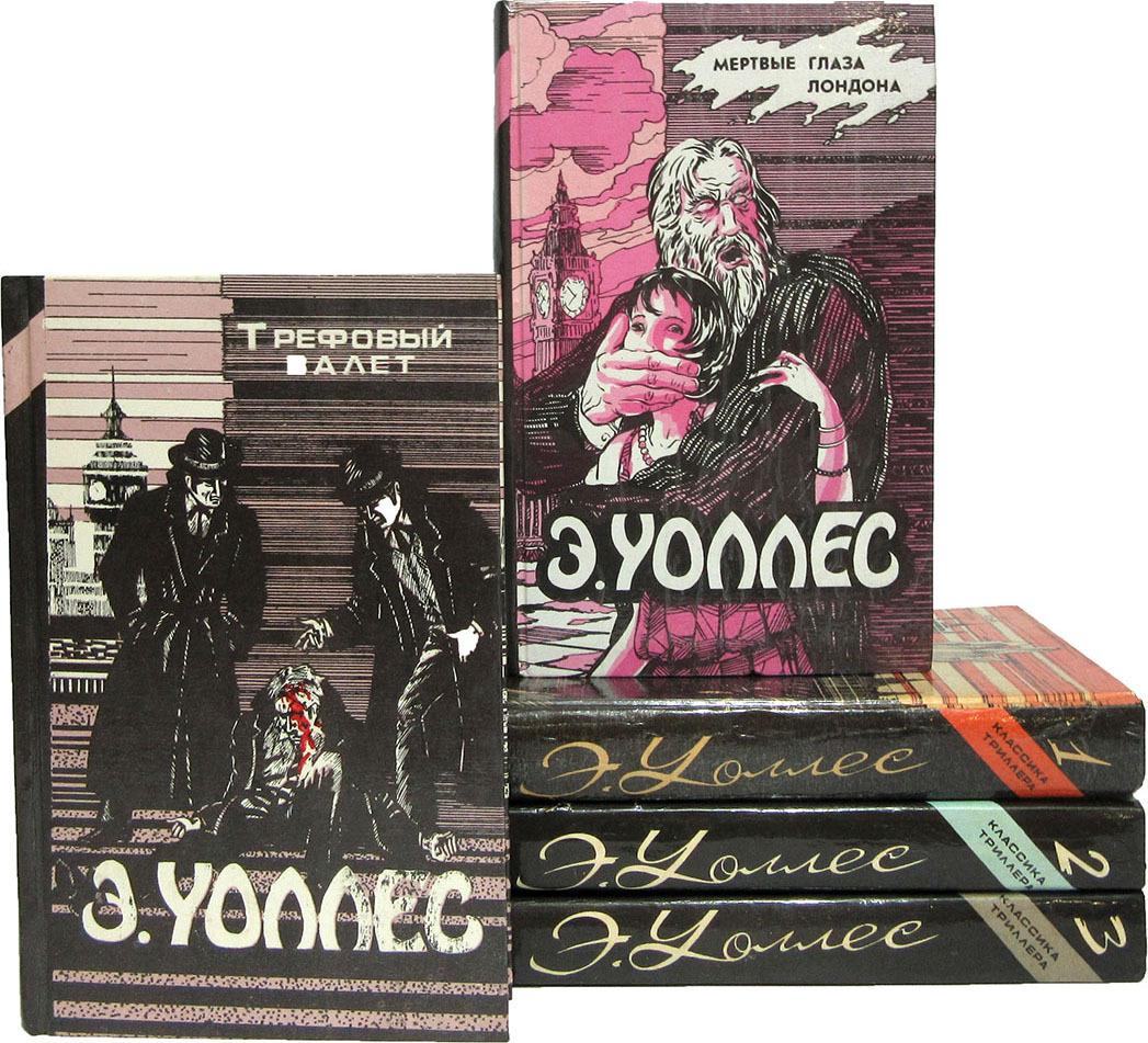 Уоллес Э. Э. Уоллес. Избранные триллеры (комплект из 5 книг) цена и фото