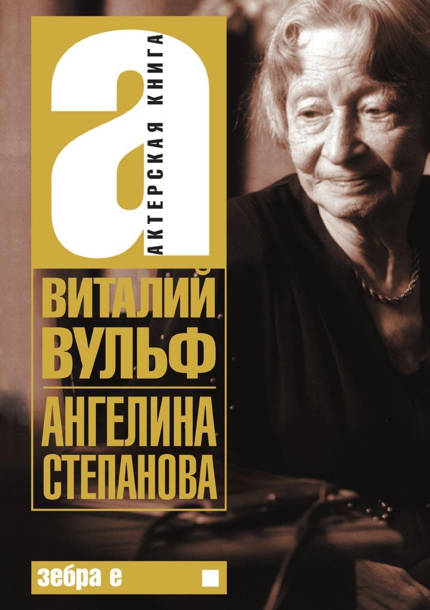 В.Я. Вульф Ангелина Степанова