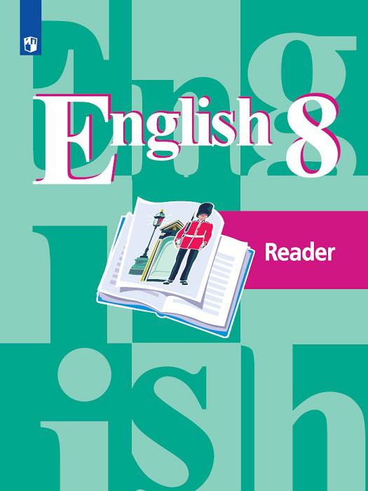 Книга English 8: Reader / Английский язык. 8 класс. Книга для чтения. Наталья Лапа,Эльвира Перегудова,Владимир Кузовлев