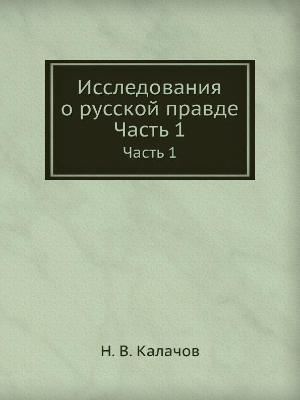 Исследования о русской правде. Часть 1