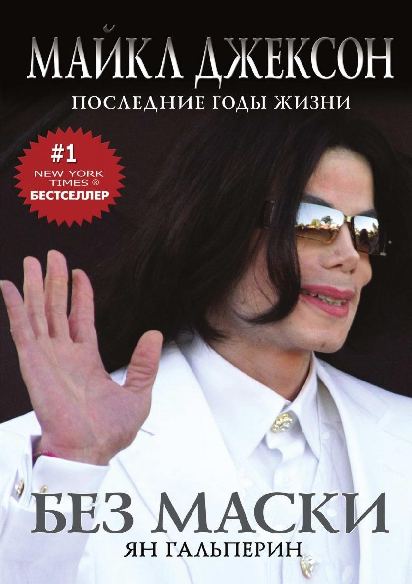Я. Гальперин Без маски. Майкл Джексон. Последние годы жизни