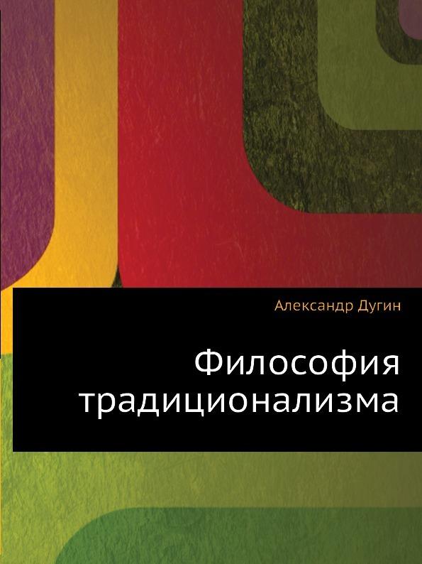 А. Дугин Философия традиционализма