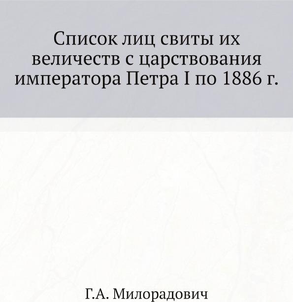 Список лиц свиты их величеств с царствования императора Петра I по 1886 г.