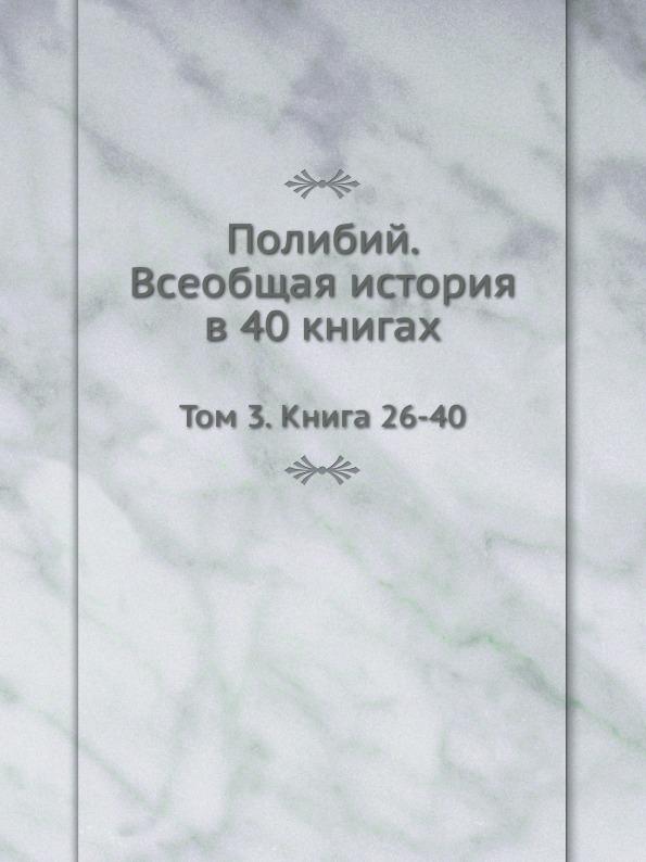 О.Г. Мищенко Полибий. Всеобщая история в 40 книгах. Том 3. Книга 26-40