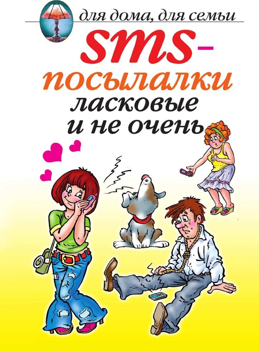 О.Г. Волков SMS-посылалки ласковые и не очень цена