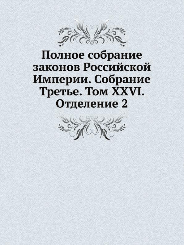 Неизвестный автор Полное собрание законов Российской Империи. Собрание Третье. Том XXVI. Отделение 2