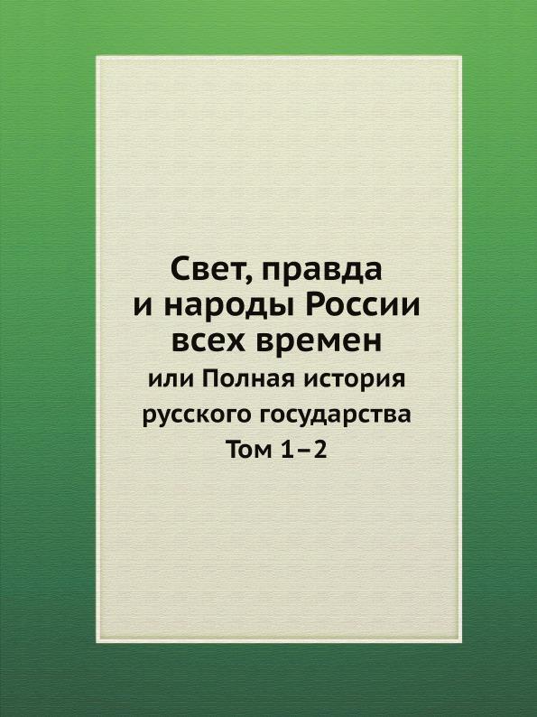 Хитрово Свет, правда и народы России всех времен. или Полная история русского государства. Том 1.2