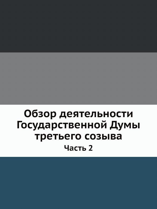 Неизвестный автор Обзор деятельности Государственной Думы третьего созыва. Часть 2. Законодательная деятельность