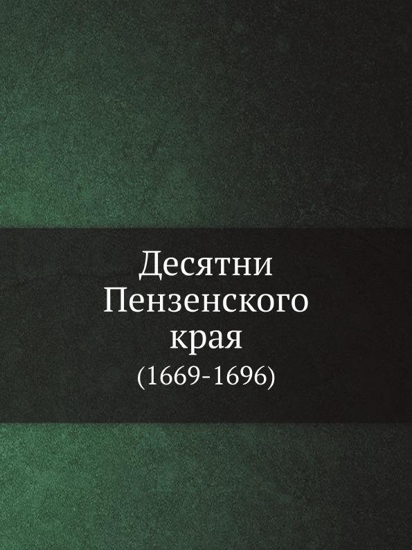 А. Барсуков Десятни Пензенского края. 1669-1696