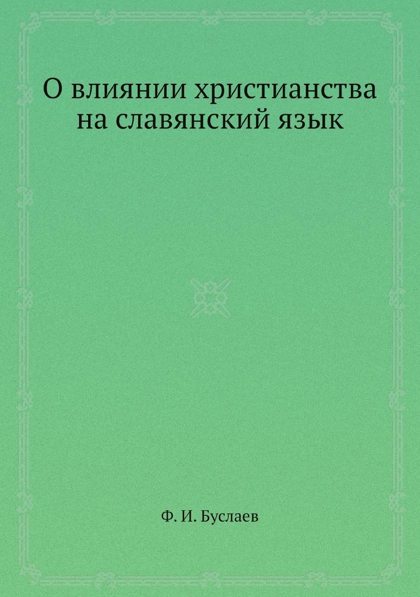 Ф. И. Буслаев О влиянии христианства на славянский язык ф финжгар славянский меч