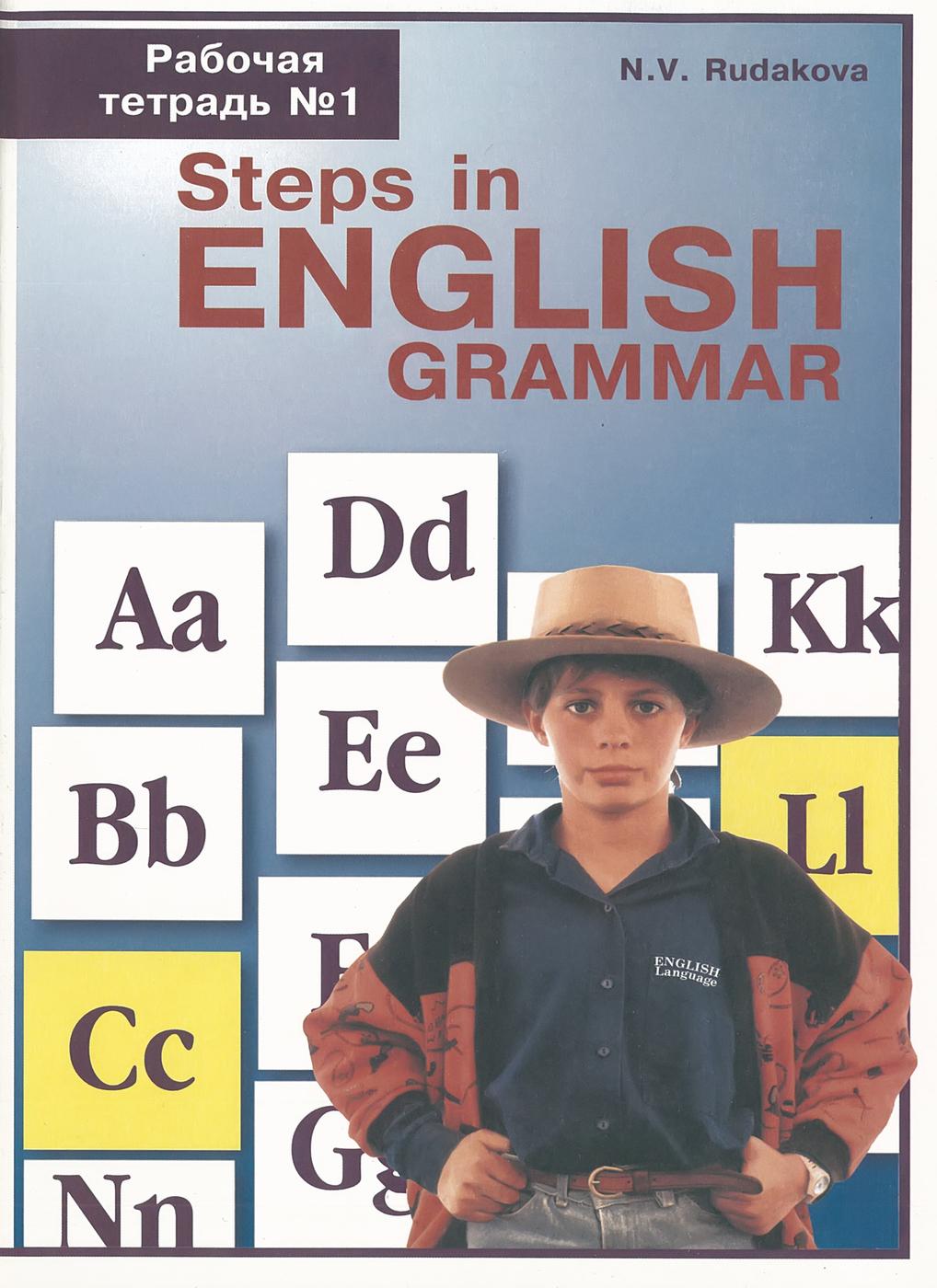 Рабочая тетрадь №1. Steps in english grammar