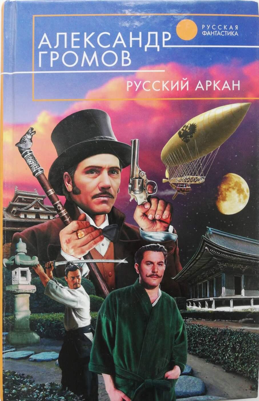 Громов Александр Николаевич Русский аркан