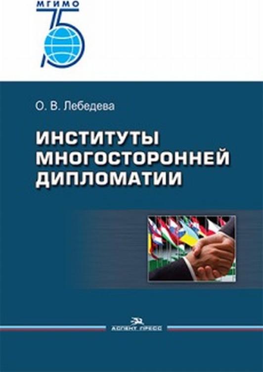 Институты многосторонней дипломатии. Учебное пособие