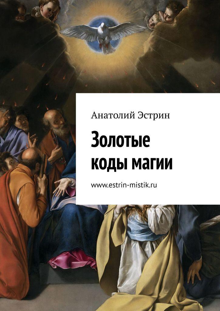 Анатолий Эстрин. Золотые коды магии
