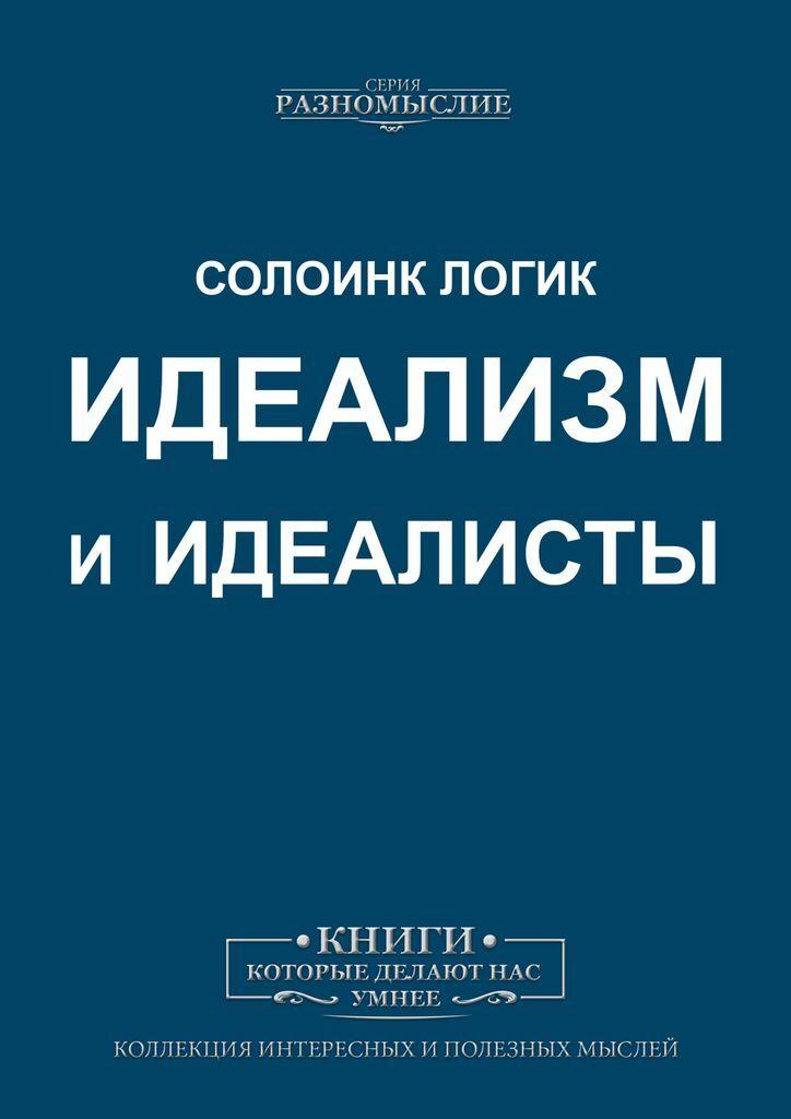 Солоинк Логик. Идеализм и идеалисты