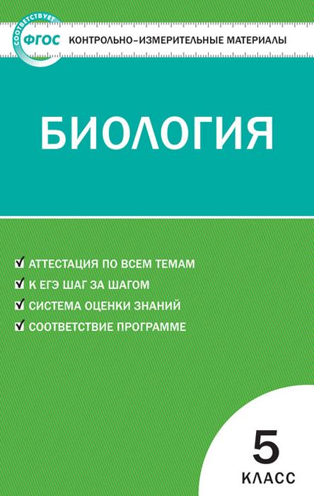 КИМ Биология 5 кл. ФГОС
