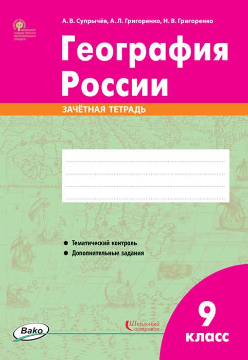 РТ География России. 9 класс. зачётная тетрадь ФГОС