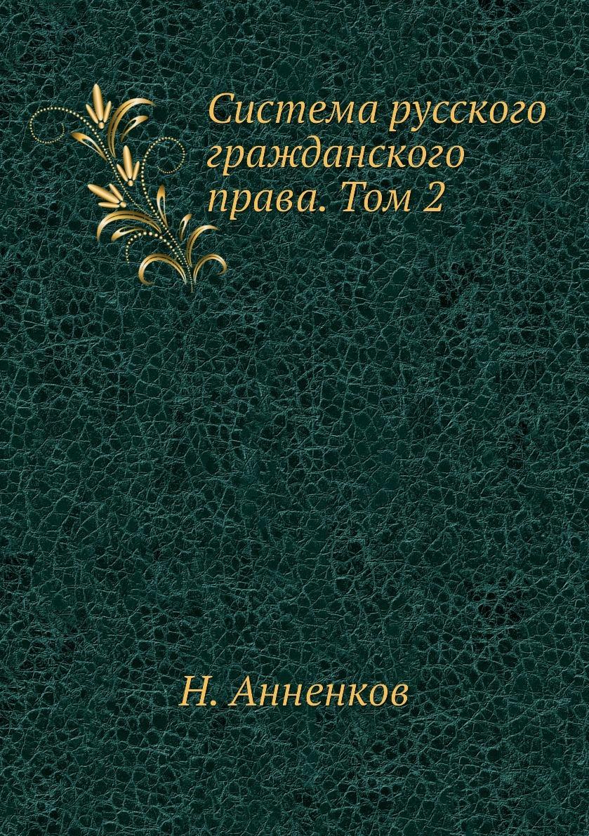 Система русского гражданского права. Том 2. Н. Анненков