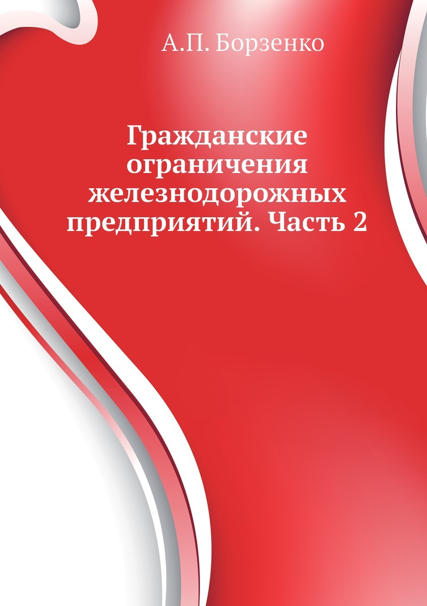 Гражданские ограничения железнодорожных предприятий. Часть.2. А.П. Борзенко