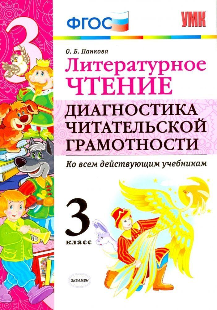 Литературное чтение. 3 класс. Диагностика читательской грамотности. ФГОС