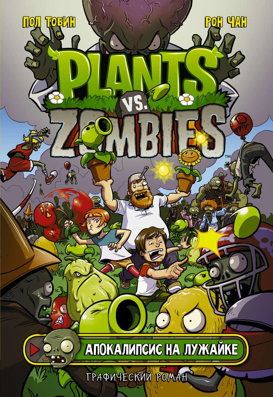 скачать растение против зомби кэш