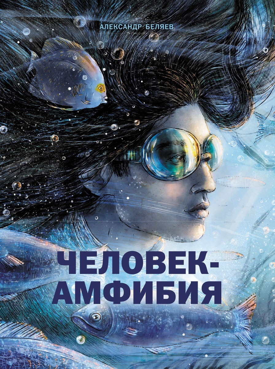 Человек-амфибия | Беляев Александр Романович