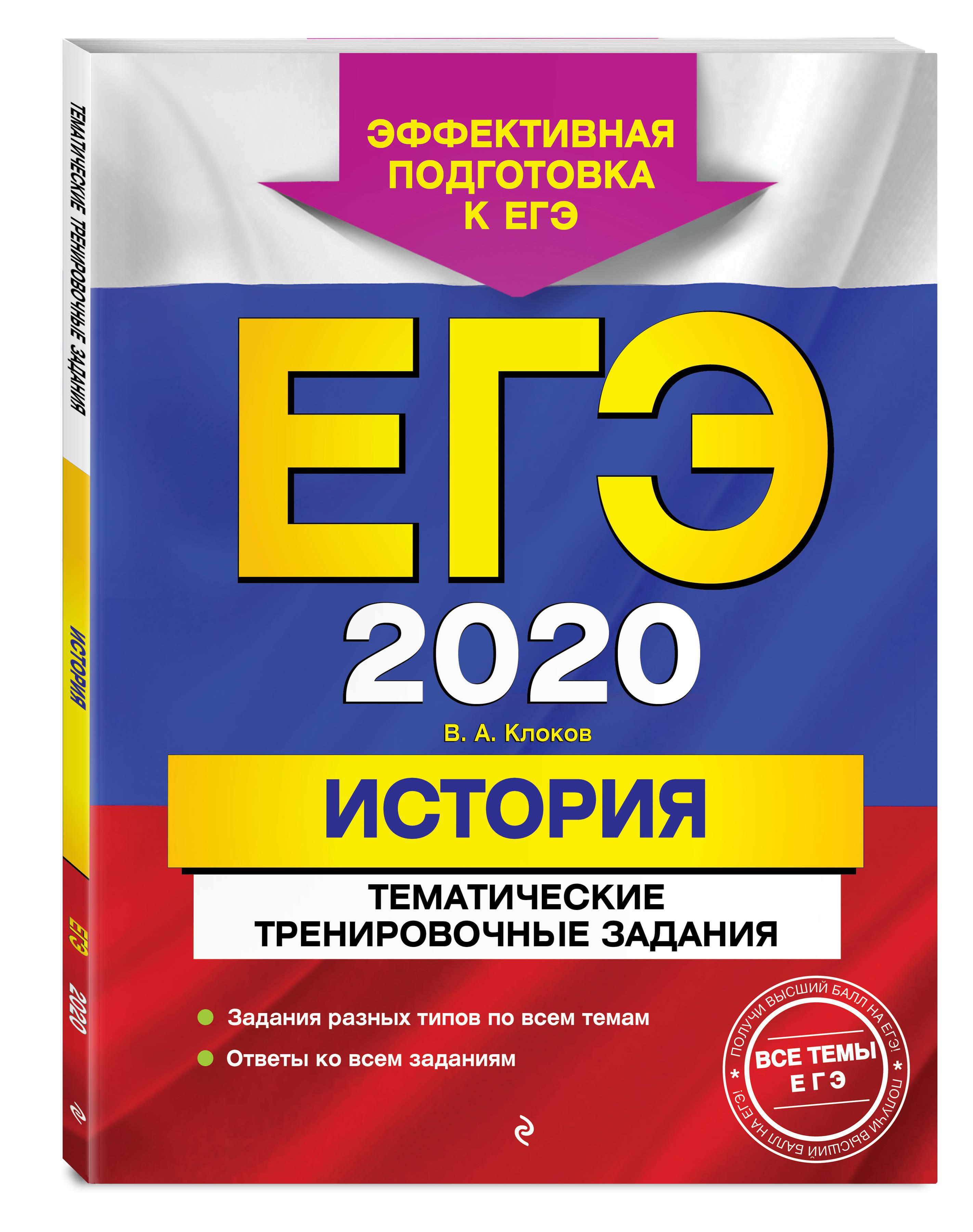 ЕГЭ-2020. История. Тематические тренировочные задания | Клоков Валерий Анатольевич