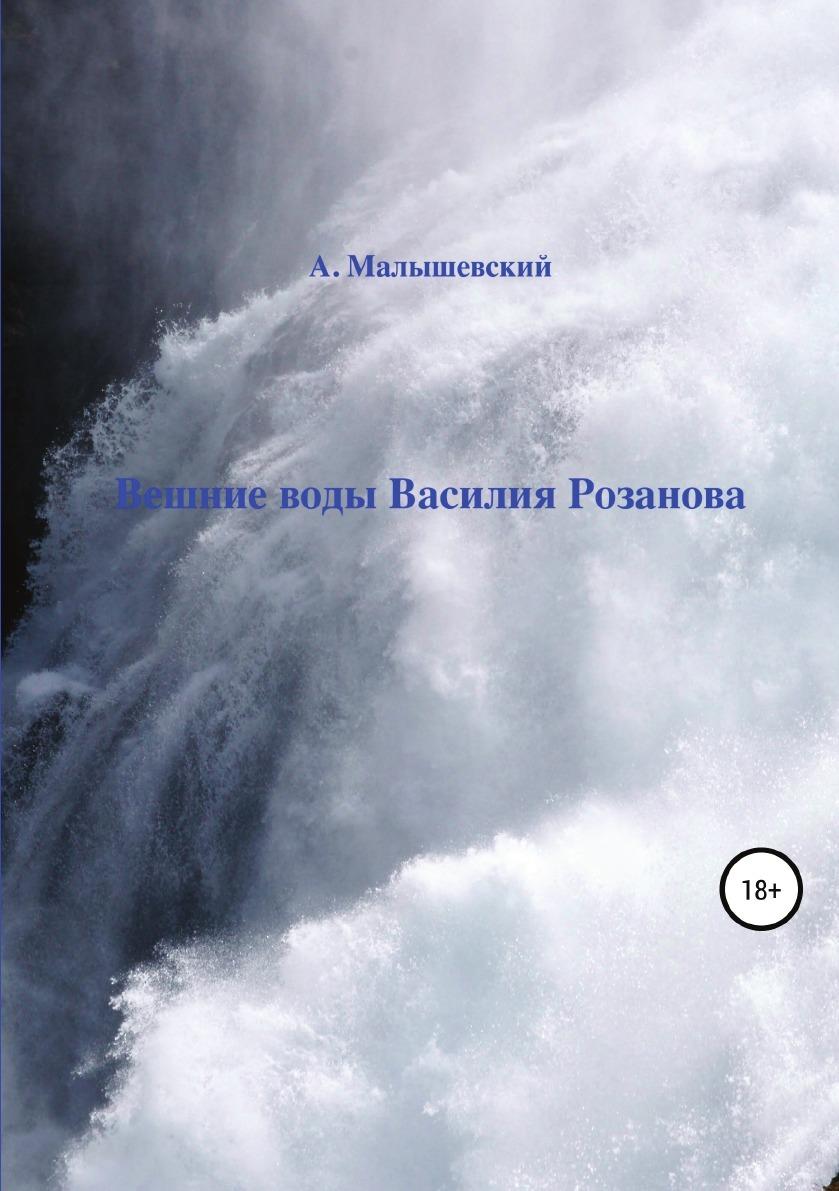 А. Малышевский. Вешние воды Василия Розанова