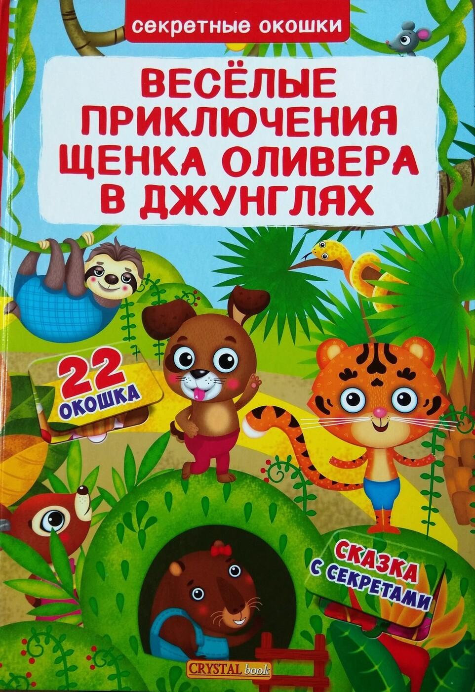 Д.В. Лысакова. Веселые приключения щенка Оливера в джунглях