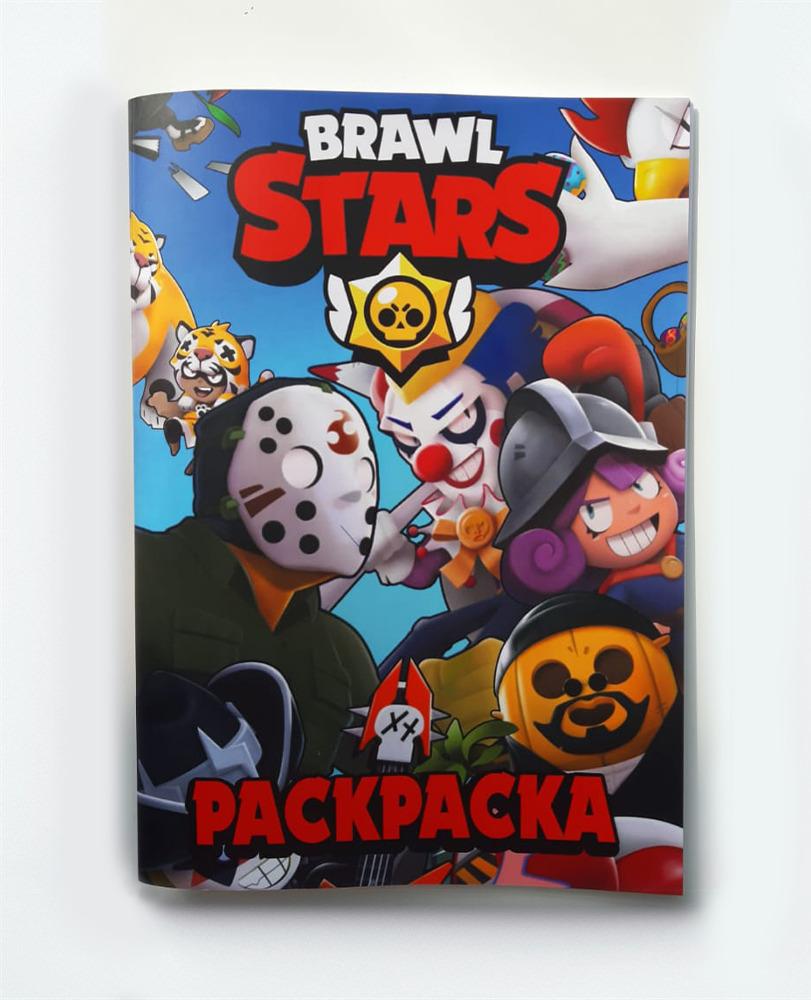 Раскраска Бравл Старс (Brawl Stars) — купить в интернет ...