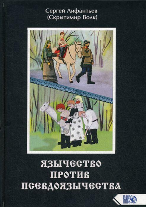 Лифантьев С.С. (Скрытимир Волк). Язычество против псевдоязычества