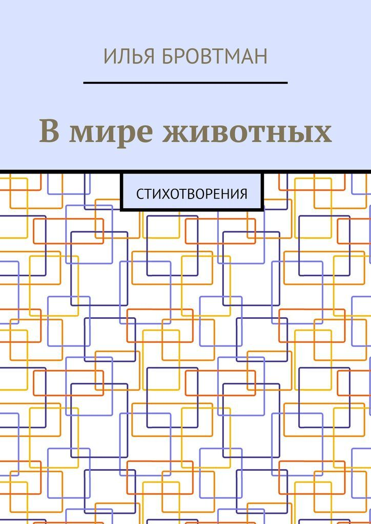 Илья Бровтман. В мире животных