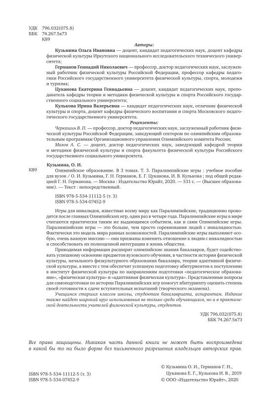 Кузьмина Ольга Ивановна. Олимпийское образование в 3 томах. Том 3. Паралимпийские игры