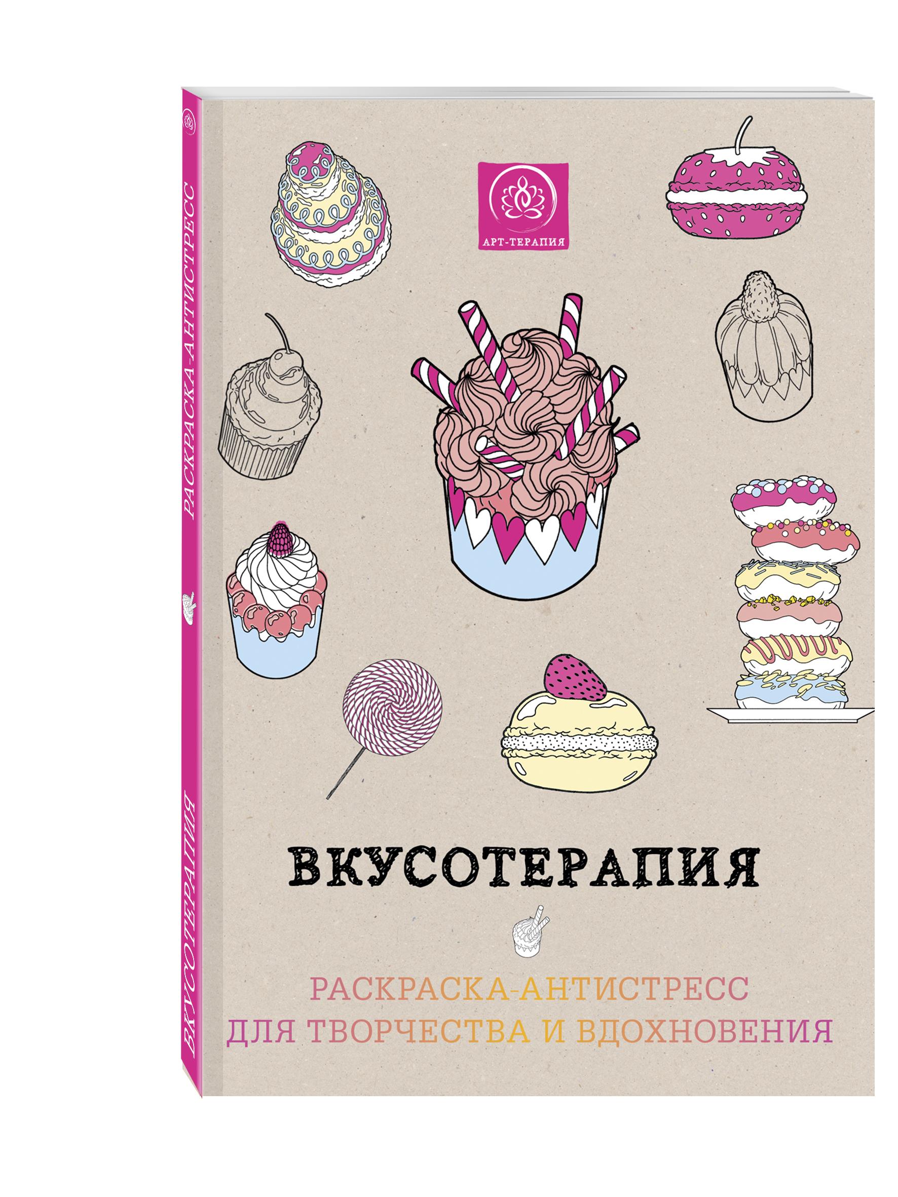"""Книга """"(2015)Вкусотерапия. Раскраска-антистресс для ..."""