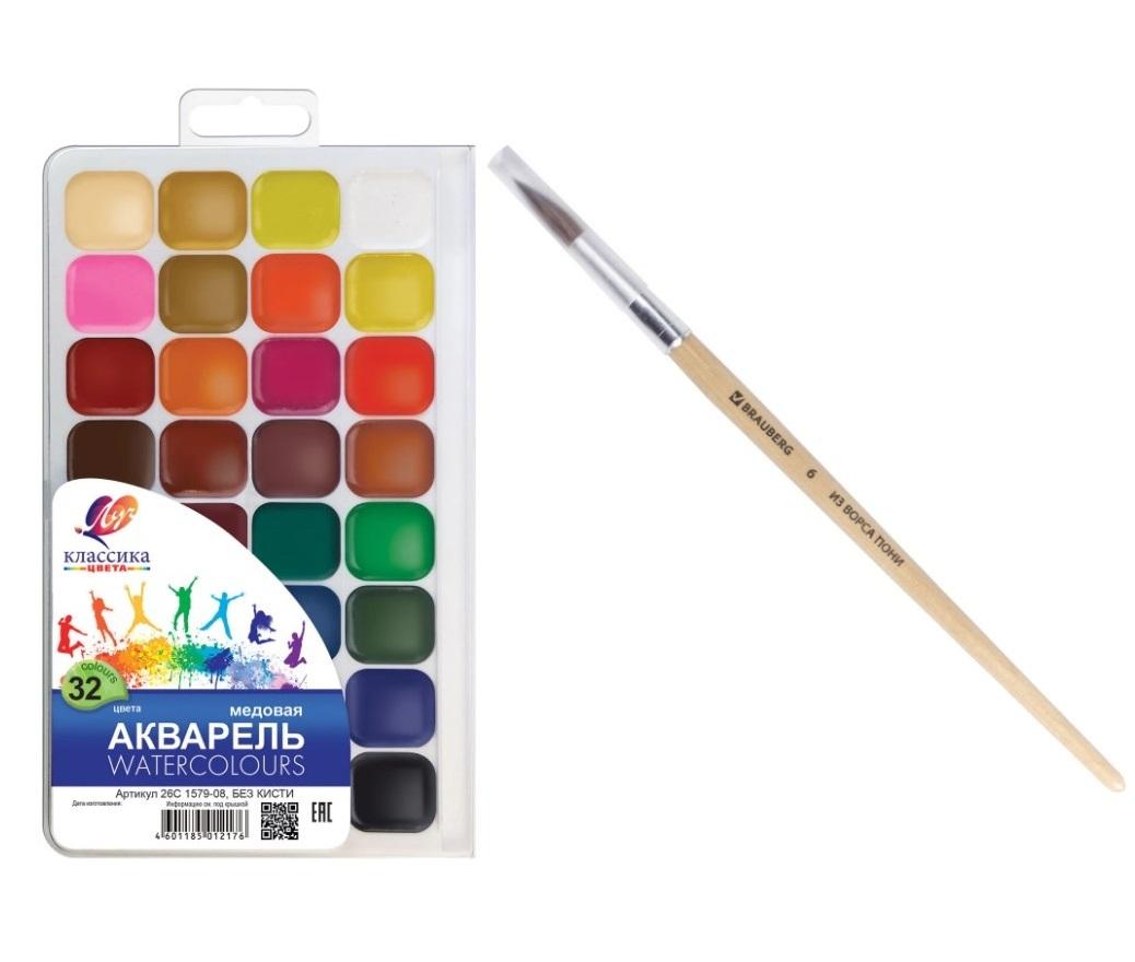 """Акварель Луч """"Классика"""", медовая, 32 цвета, пластиковая упаковка + кисть в подарок"""