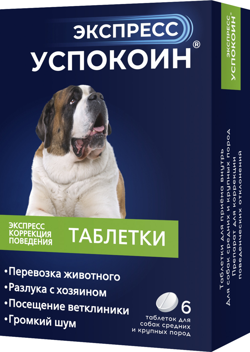 Успокоительные таблетки для собак средних и крупных пород Экспресс Успокоин, 6 шт