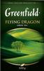 Зеленый чай листовой Greenfield Flying Dragon, 100 г - изображение
