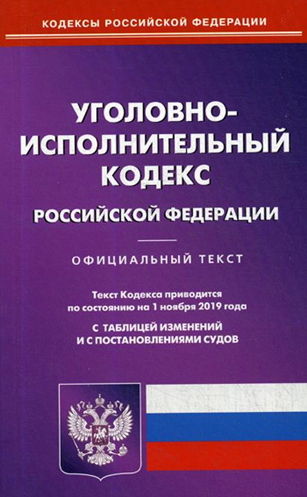 Уголовно-исполнительный кодекс РФ по состоянию на 01.11.2019 года  #1