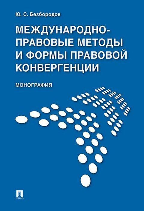 Международно-правовые методы и формы правовой конвергенции | Безбородов Юрий Сергеевич  #1