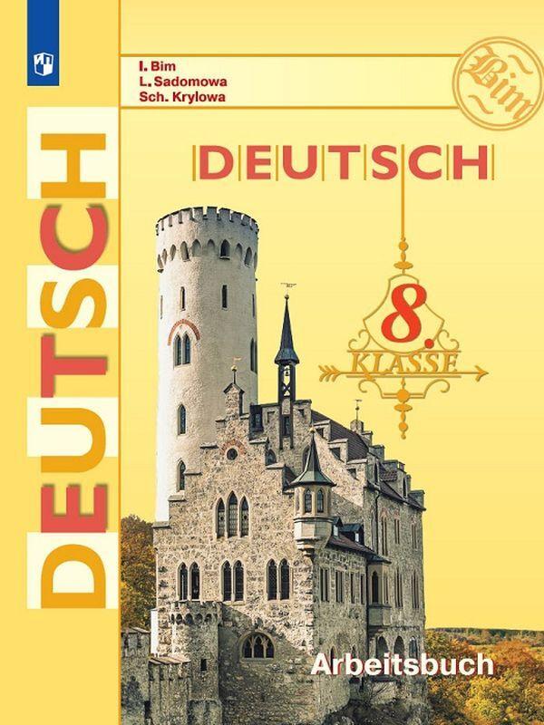 Deutsch 8: Arbeitsbuch / Немецкий язык. 8 класс. Рабочая тетрадь | Бим Инесса Львовна  #1